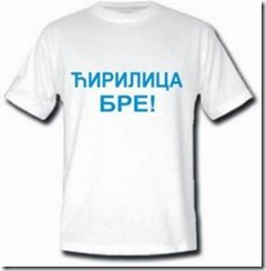 821_Cirilica_bre_Srbija