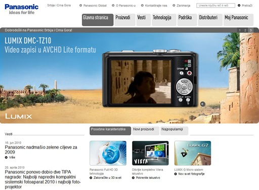 Panasonic-summer-2010